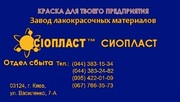 Эмаль ЭП+773-эмаль« ЭП+773,  эм)ль ЭП- 773Ω  i.Грунтовка ЭП - 057 пред