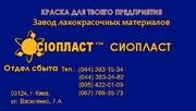 Эмаль ЭП-1155эм-ЭП эмаль 1155-ЭП аль 1155_ Эмаль ХС-416 предназначена