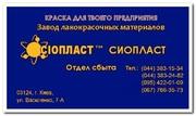 КО85ФМ-КО-85ФМ-15 ЛАК КО 85ФМ ЛАК КО 85ФМ-КО-15-8№ Изготовление эмали