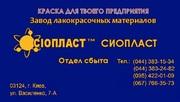 Эмаль МС-17-МС-17+ ТУ 6-10-1012-97+ МС-17 краска МС-17   (4)Эмаль МС-1
