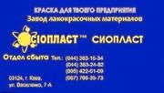 ЭМАЛЬ КО-168-КО168 ЛАК КО-916К::ЭМАЛЬ КО-5102-5102* МЛ-165 Покрытия,  о