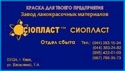Эмаль ХВ-16 эмаль ХВ-16+АК-501 Г эмаль ХВ-16 эмаль ХВ-16+ й/ЭМАЛЬ ЭП-5
